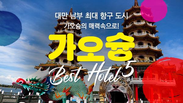 대만 가오슝 베스트 호텔 5