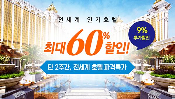 전세계 베스트 호텔 최대 60% 할인