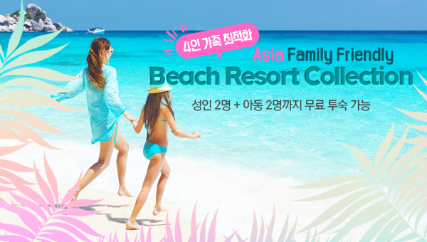 Asia Family Friendly Beach Resort Collection