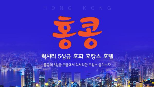 홍콩 럭셔리 5성급 호화 호캉스 호텔